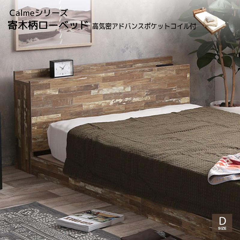 カルムCalme【ダブルベッド】 寄木柄ベッド 高密度アドバンスポケットコイル付き