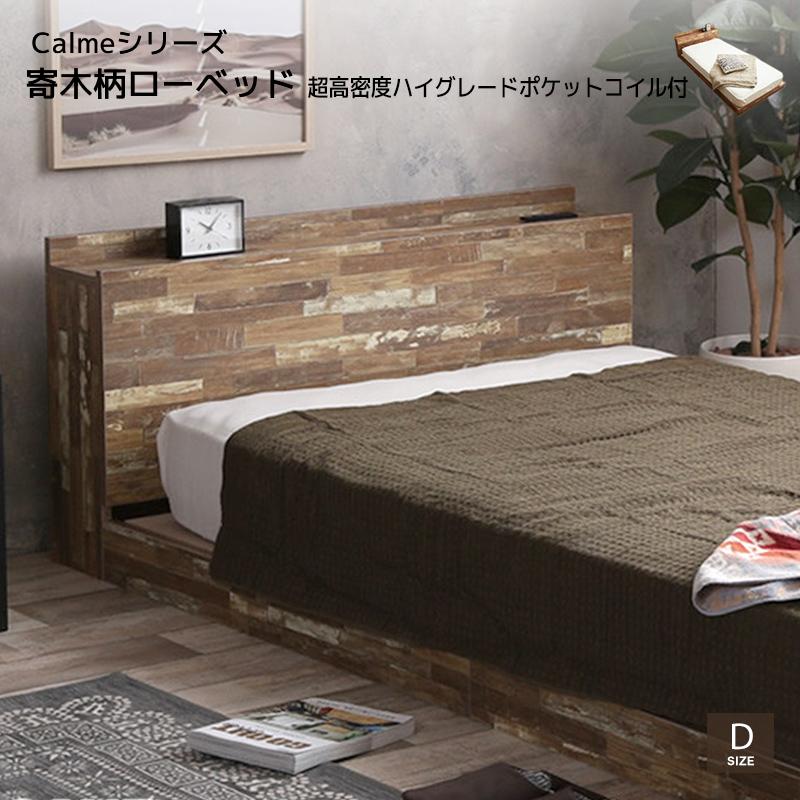カルムCalme【ダブルベッド】 寄木柄ベッド 超高密度ハイグレードポケットコイル付き