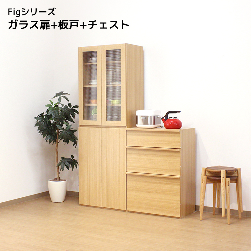 組み合わせ食器棚(ガラス扉と板戸とチェスト)【送料無料】