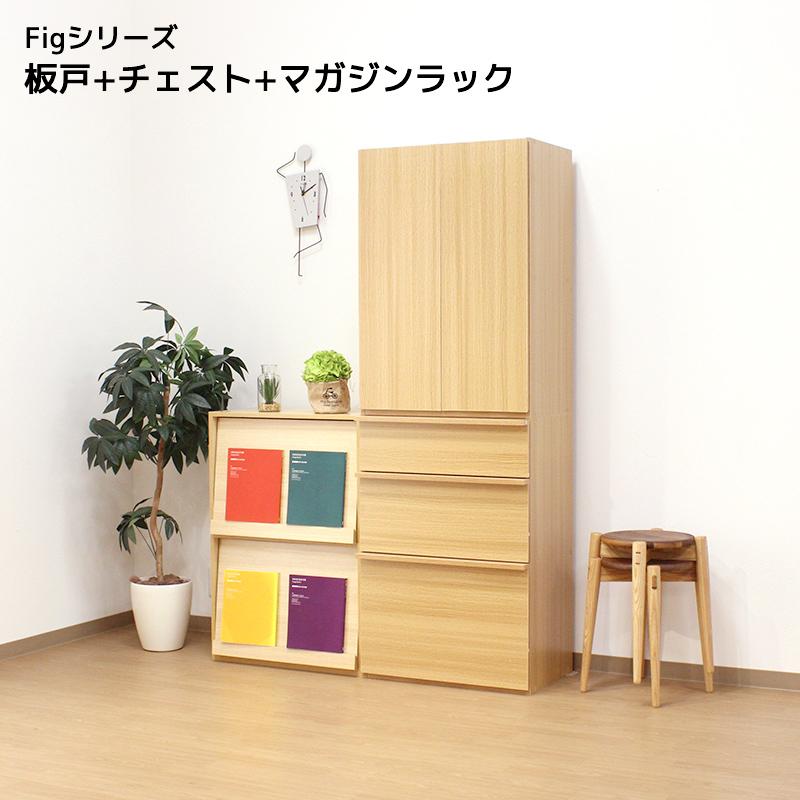 組み合わせ食器棚(板戸とチェストとマガジンラック)【送料無料】