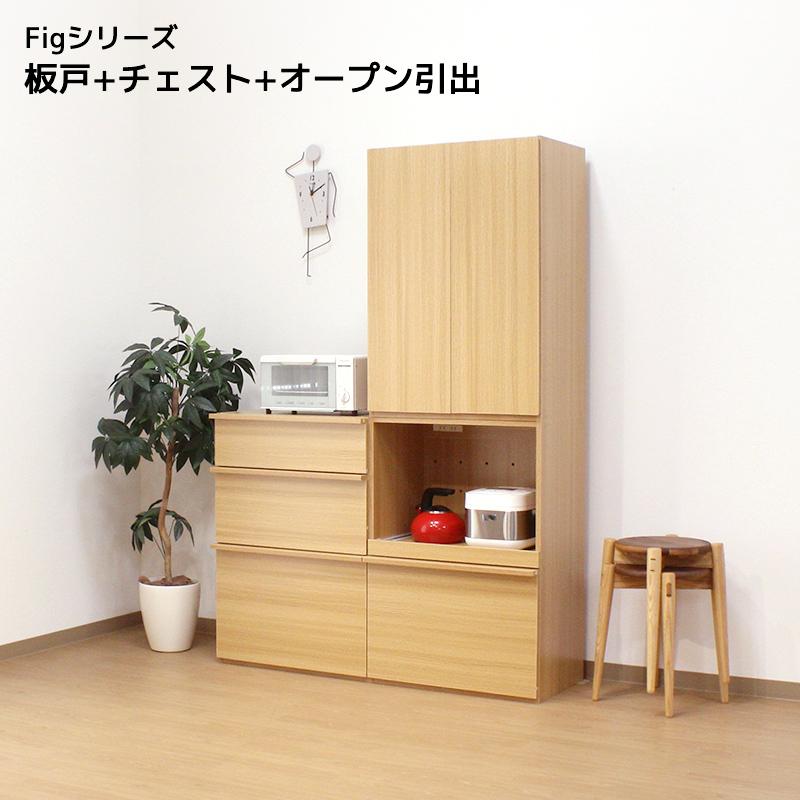 組み合わせ食器棚(板戸とチェストとオープン引出)【送料無料】