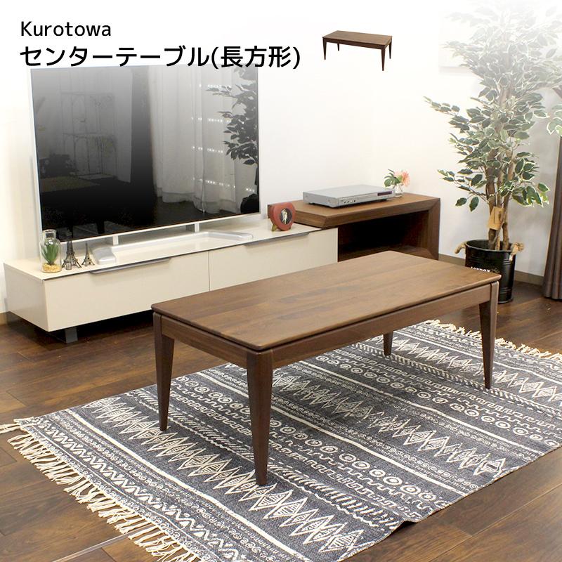 kurotowa センターテーブル(長方形)