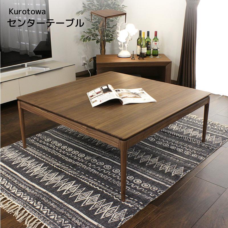 Kurotowa センターテーブル
