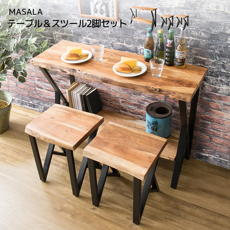 <title>セット 食堂セット 食卓セット MASALA テーブル スツール2脚セット 推奨</title>