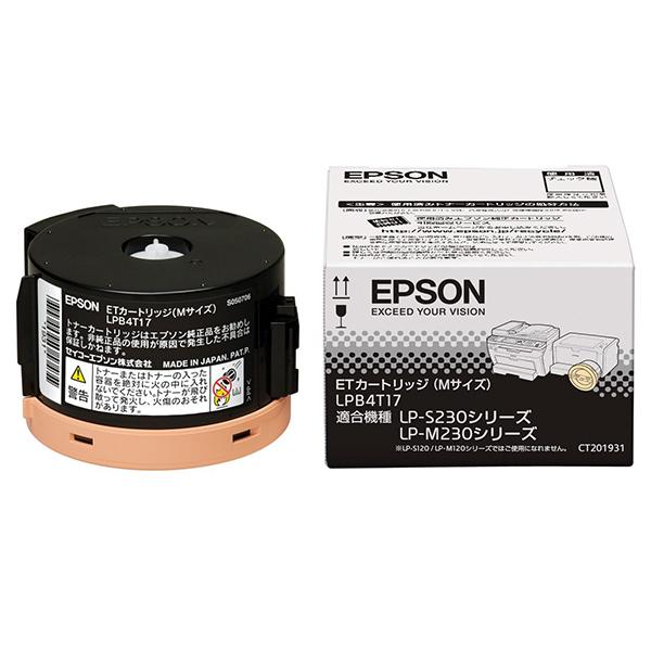 【送料無料】EPSON LPB4T17 ブラック [トナーカートリッジ(純正/ブラック)]【同梱配送不可】【代引き不可】【沖縄・北海道・離島配送不可】