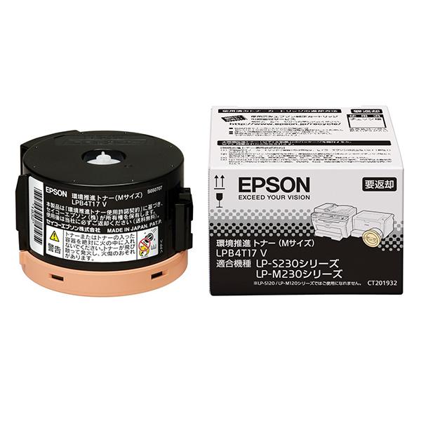 【送料無料】EPSON LPB4T17V ブラック [トナーカートリッジ(ブラック)]【同梱配送不可】【代引き不可】【沖縄・北海道・離島配送不可】