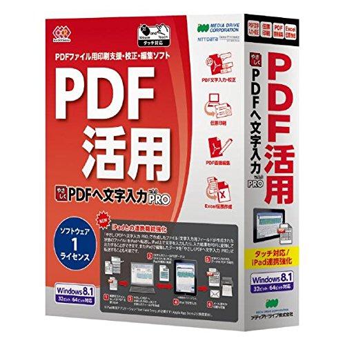 【送料無料】メディアドライブ やさしくPDFへ文字入力 PRO v.9.0 1ライセンス [PDF印刷支援・構成・編集ソフト] 【同梱配送不可】【代引き・後払い決済不可】【沖縄・北海道・離島配送不可】