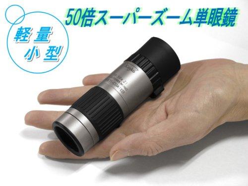 【送料無料】ケンコー 15ー50X21タンガンキヨウ *G* [15~50倍単眼鏡]