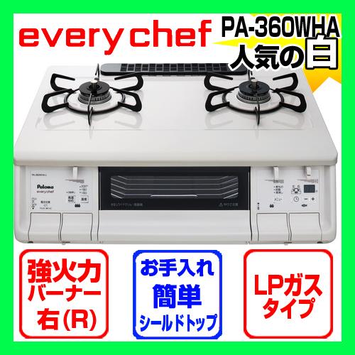 【送料無料】パロマ PA-360WHA-R-LP ナチュラルホワイト エブリシェフ [ガスコンロ(プロパン用/右強火力/59cm)] PA360WHARLP