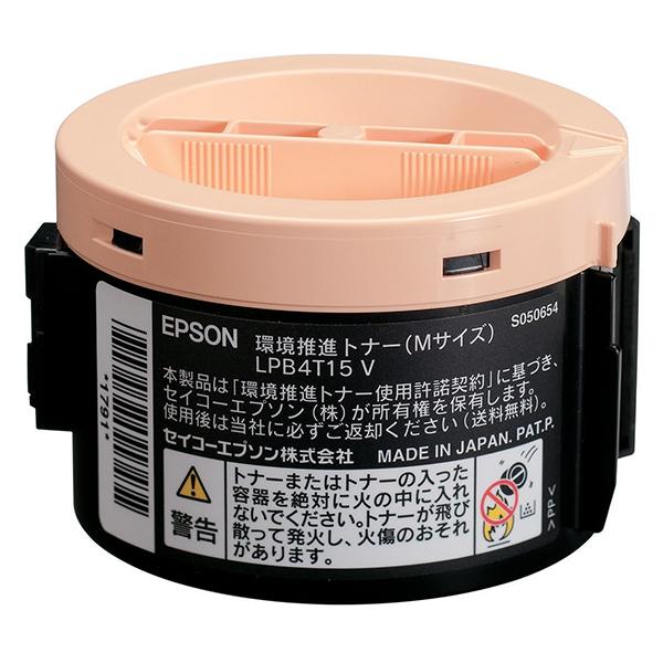 【送料無料】EPSON LPB4T15V [環境推進トナー(Mサイズ)]【同梱配送不可】【代引き不可】【沖縄・離島配送不可】