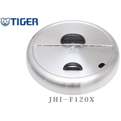 【送料無料】TIGER JHI-F120X [業務用マイコンスープジャー内蓋(JHI-F120X用)]