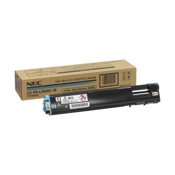 【送料無料】NEC PR-L2900C-18 シアン [トナーカートリッジ6.5K]【同梱配送不可】【代引き不可】【沖縄・離島配送不可】