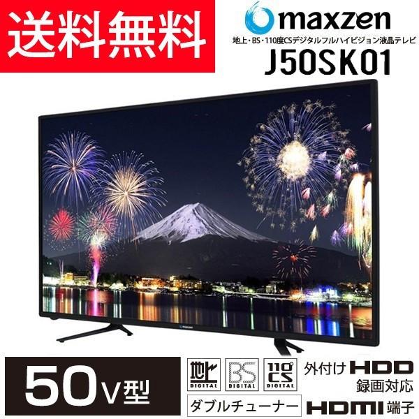 50 형 (50 인치 50V) J50SK01 [3 파 지상/BS · 110 번 CS 디지털 풀 하이비전 액정 텔레비전 외장형 HDD 레코더 대응] maxzen (マクスゼン)