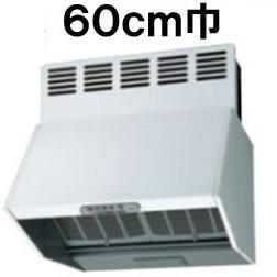 【送料無料】東芝 VFR-64VJPA(W) ホワイト [レンジフードファン (深形・三分割構造・シロッコファンタイプ・同時給排気式・60cm巾)]