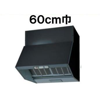 【送料無料】東芝 VKH-60L1(K) ブラック [レンジフードファン (戸建住宅用・プロペラタイプ・標準形・60cm巾)]