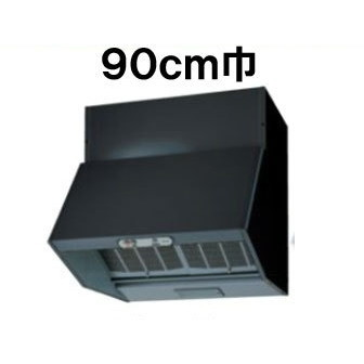 【送料無料】東芝 VKH-90LD(K) ブラック [レンジフードファン (戸建住宅用・プロペラタイプ・高級形:強弱付・90cm巾)]