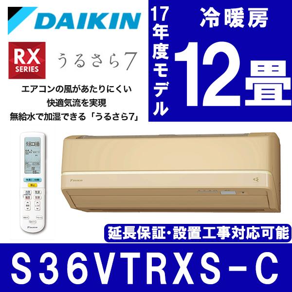 【送料無料】DAIKIN S36VTRXS-C ベージュ うるさら7 RXシリーズ [エアコン (主に12畳用)]