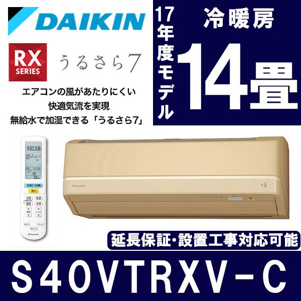 【送料無料】ダイキン (DAIKIN) S40VTRXV-C ベージュ うるさら7 RXシリーズ [エアコン (主に14畳用・200V対応・室外電源)]