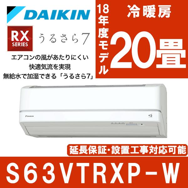 【送料無料】ダイキン (DAIKIN) S63VTRXP-W [エアコン (主に20畳用・200V対応)] ホワイト うるさら7 RXシリーズ うるるとさらら 2018年モデル お掃除機能 加湿 冷房 暖房 ストリーマ 工事可 設置可 工事