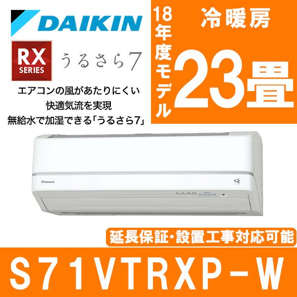 AN56URP-W ホワイト Rシリーズ 【送料無料】 うるさら7 ダイキン 【工事費込セット】 エアコン (DAIKIN) [エアコン (主に18畳用・200V対応)]