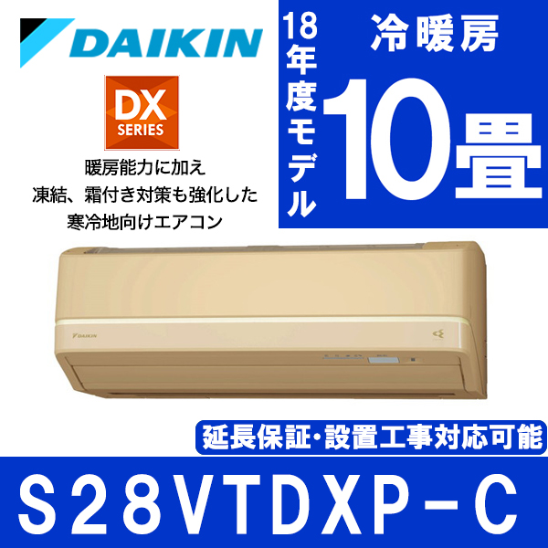 【送料無料】ダイキン (DAIKIN) S28VTDXP-C ベージュ スゴ暖 DXシリーズ(寒冷地向け) [エアコン(主に10畳用・200V対応)]