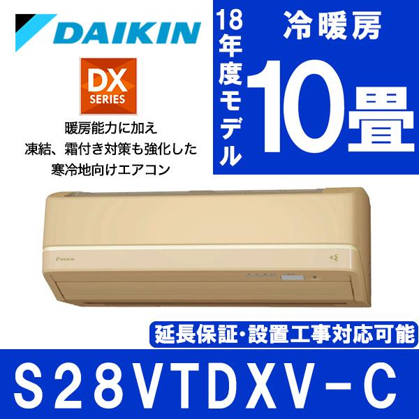 【送料無料】ダイキン (DAIKIN) S28VTDXV-C ベージュ スゴ暖 DXシリーズ(寒冷地向け) [エアコン(主に10畳用・200V対応・室外電源)]