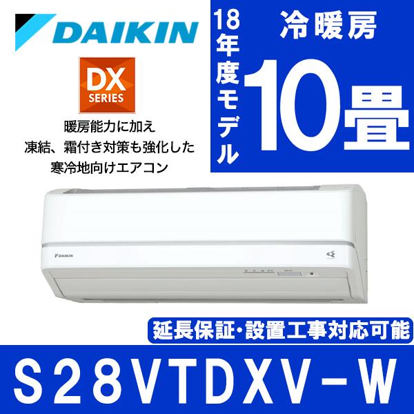 【送料無料】ダイキン (DAIKIN) S28VTDXV-W ホワイト スゴ暖 DXシリーズ(寒冷地向け) [エアコン(主に10畳用・200V対応・室外電源)]