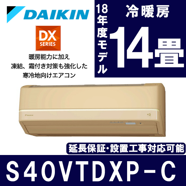 【送料無料】ダイキン (DAIKIN) S40VTDXP-C ベージュ スゴ暖 DXシリーズ(寒冷地向け) [エアコン(主に14畳用・200V対応)], 小野市:c108640d --- quintrix.jp