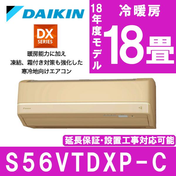 【送料無料】ダイキン (DAIKIN) S56VTDXP-C ベージュ スゴ暖 DXシリーズ(寒冷地向け) [エアコン(主に18畳用・200V対応)]