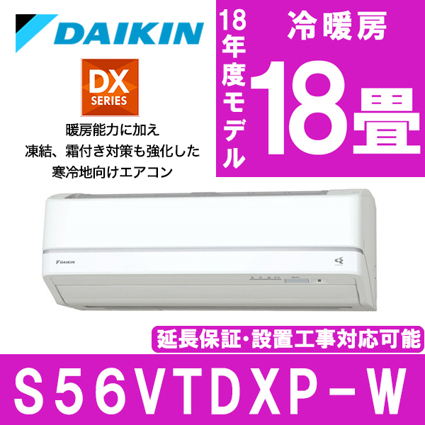 【送料無料】ダイキン (DAIKIN) S56VTDXP-W ホワイト スゴ暖 DXシリーズ(寒冷地向け) [エアコン(主に18畳用・200V対応)]