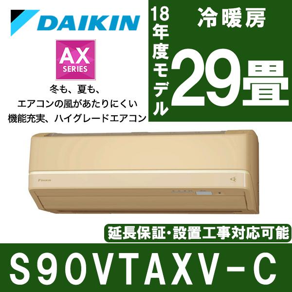 【送料無料】ダイキン (DAIKIN) S90VTAXV-C ベージュ AXシリーズ [エアコン(主に29畳用・200V対応・室外電源)]