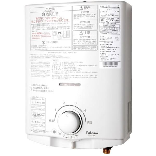 安全装置の作動や乾電池の消耗などを音声でお知らせする機能を搭載 パロマ PH-5FV-13A 買物 小型湯沸器 先止式 5号 都市ガス用 蔵 屋内壁掛