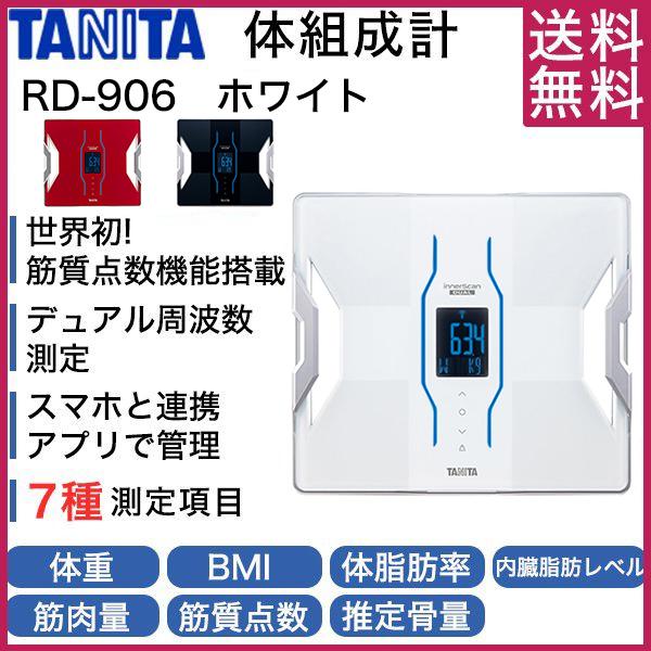 【送料無料】タニタ 体重計 RD-906-WH ホワイト インナースキャンデュアル TANITA RD906 スマホ対応 アプリ 体組成計 体脂肪計 敬老の日 プレゼントにおすすめ 筋質点数 推定骨量 筋肉量 内臓脂肪レベル デュアル周波数測定 健康管理 RD906WH