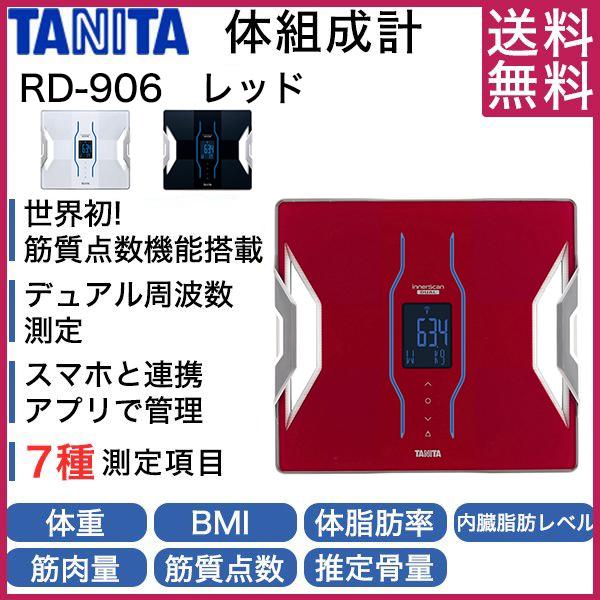 【送料無料】タニタ 体重計 RD-906-RD レッド インナースキャンデュアル TANITA RD906 スマホ対応 アプリ 体組成計 体脂肪計 父の日 プレゼントにおすすめ 筋質点数 推定骨量 筋肉量 内臓脂肪レベル デュアル周波数測定 健康管理 RD906RD