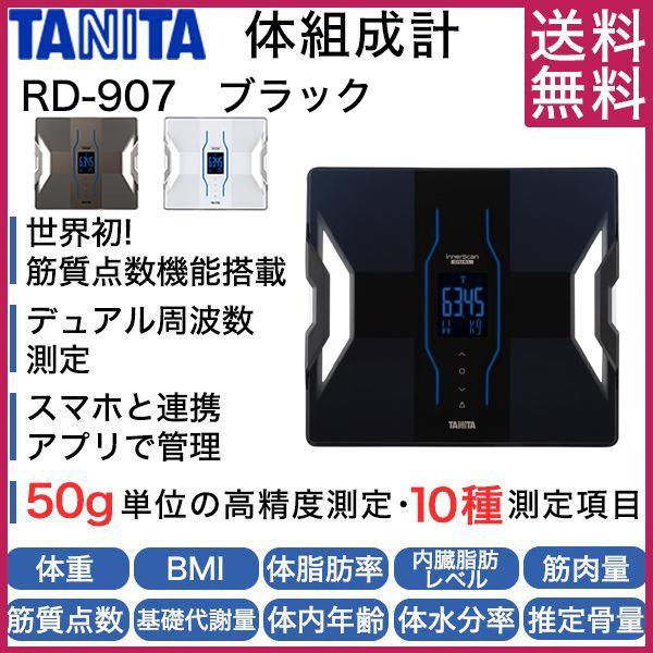 健康 RD503 TANITA レッド 筋肉量 BMI プレゼントにおすすめ デュアルタイプ 体内年齢 タニタ 筋質 体重計 ダイエット 【送料無料】 体脂肪率 RD-503-RD 内臓脂肪 父の日 インナースキャンデュアル 体組成計 体脂肪計