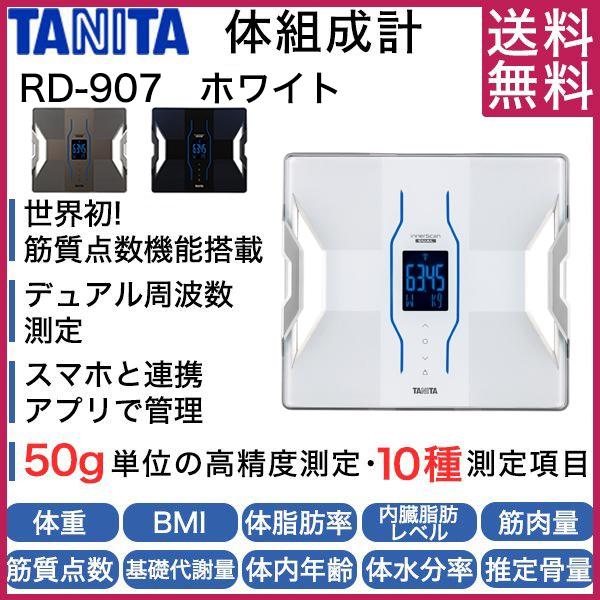 【送料無料】タニタ 体重計 RD-907-WH ホワイト インナースキャンデュアル TANITA RD907 スマホ対応 アプリ 体組成計 体脂肪計 日本製 バックライト 体重50g単位 Bluetooth iphone Android 推定骨量 筋肉量