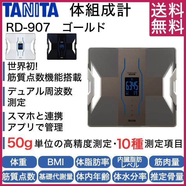 【送料無料】タニタ 体重計 RD-907-GD ゴールド インナースキャンデュアル TANITA RD907 スマホ対応 アプリ 体組成計 体脂肪計 日本製 バックライト 体重50g単位 Bluetooth iphone Android 推定骨量 筋肉量