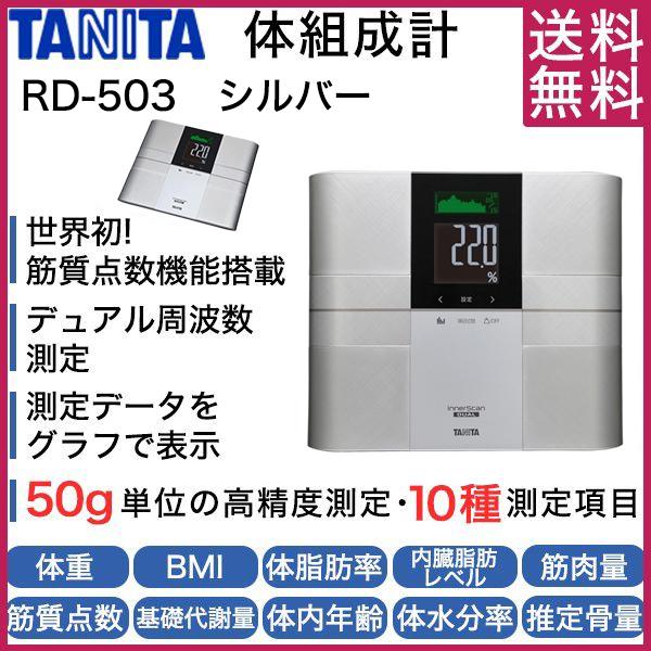 【送料無料】タニタ 体重計 RD-503-SV シルバー インナースキャンデュアル デュアルタイプ RD503 TANITA 体組成計 体脂肪計 日本製 バックライト 健康 ダイエット 筋質 筋肉量 体脂肪率 BMI 内臓脂肪 体内年齢