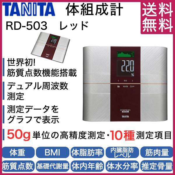【送料無料】タニタ 体重計 RD-503-RD レッド インナースキャンデュアル デュアルタイプ RD503 TANITA 体組成計 体脂肪計 父の日 プレゼントにおすすめ 健康 ダイエット 筋質 筋肉量 体脂肪率 BMI 内臓脂肪 体内年齢 RD503RD