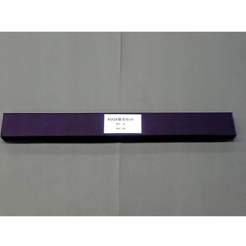 【送料無料】1318-MC400Aヨウカエバセット 強力裁断機替刃セット