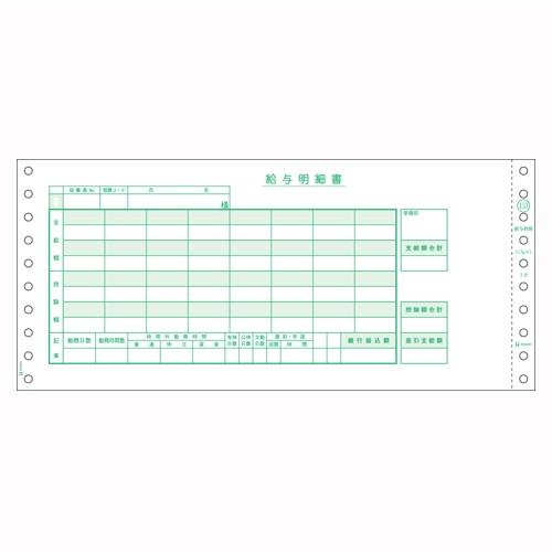 HISAGO 1318-BP1201 ベストプライス版 給与封筒