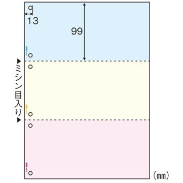 HISAGO 1318-BP2013WZ マルチプリンタ帳票 A4カラー3面6穴 2400枚入