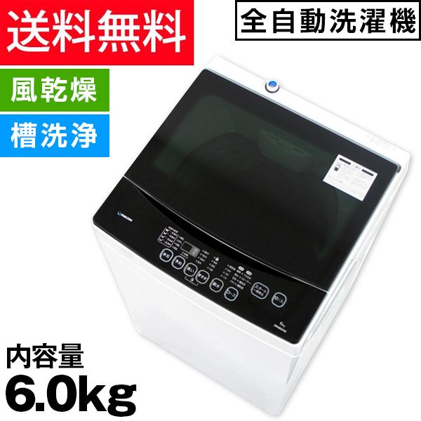 【送料無料】全自動 洗濯機 6.0kg JW06MD01WB [ 簡易乾燥機能付 ] maxzen マクスゼン 一人暮らし ホワイト