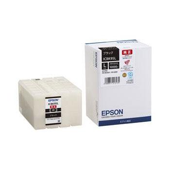 【送料無料】EPSON ICBK95L ブラック [インクカートリッジ(大容量)]【同梱配送不可】【代引き不可】【沖縄・北海道・離島配送不可】