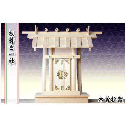 【送料無料】静岡木工 神棚 板葺き一社 【高級神棚】