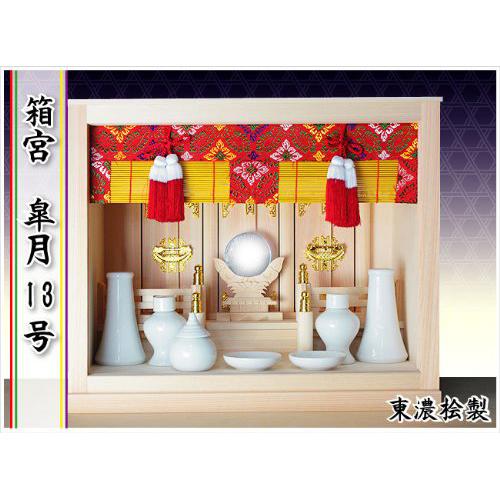 【送料無料】静岡木工 神棚 箱宮 皐月13号 神具付き