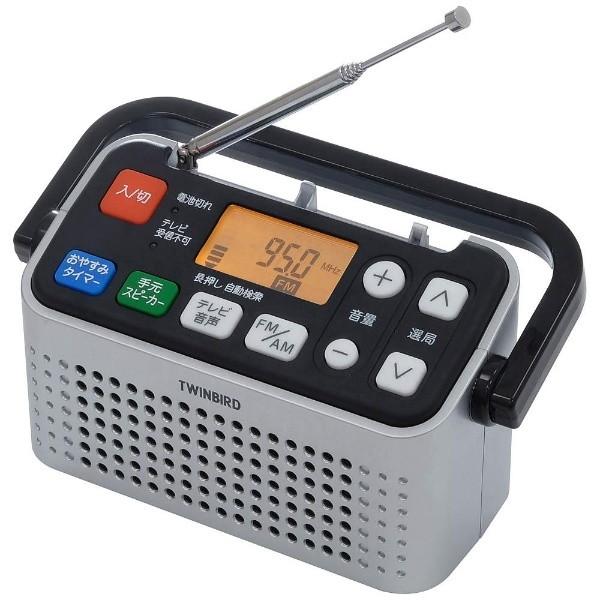 【送料無料】TWINBIRD AV-J127S シルバー [手元スピーカー機能付3バンドラジオ]