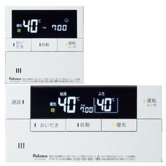 【送料無料】パロマ MFC-E225D FELIMO [エネルックリモコン (マルチセット)] MFCE225D