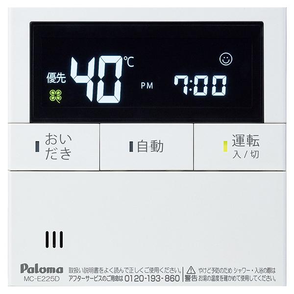 【送料無料】パロマ MC-E225D FELIMO [ガス給湯器リモコン] MCE225D