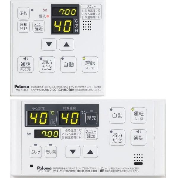 【送料無料】パロマ MFC-128D [ボイス&インターホンリモコン] MFC128D
